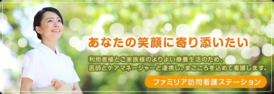 野田市・春日部市・坂東市で訪問可能。ファミリア訪問看護ステーション